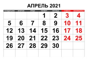 kalendar-aprel-2021