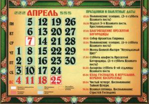 pravoslavnyj-kalendar-aprel-2021