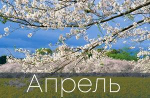 lunnyj-kalendar-goroskop-aprel-2021