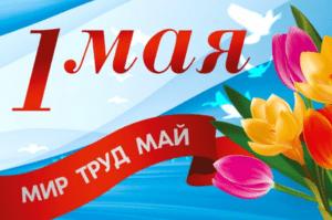 prazdnik-truda-1-maya
