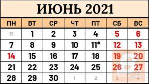 kalendar-iyun-2021