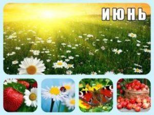 lunnyj-kalendar-iyun-2021