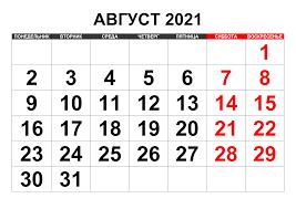 kalendar-avgust-2021