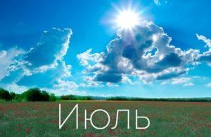 lunnyj-kalendar-goroskop-iyul-2021