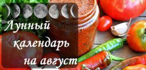 lunnyj-kalendar-goroskop-avgust-2021