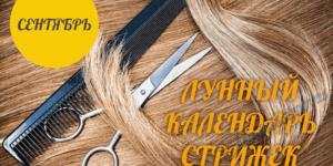 lunnyj-kalendar-strizhek-sentyabr-2021