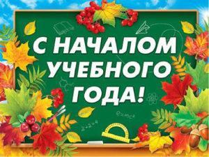 1-sentyabrya-2021-s-nachalom-uchebnogo-goda