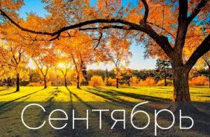 lunnyj-kalendar-goroskop-sentyabr-2021
