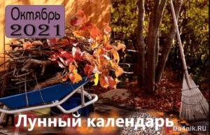 lunnyj-kalendar-goroskop-oktyabr-2021